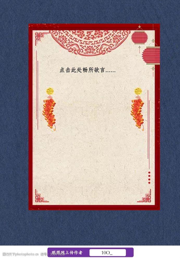 清新中国红春节信纸书信图片