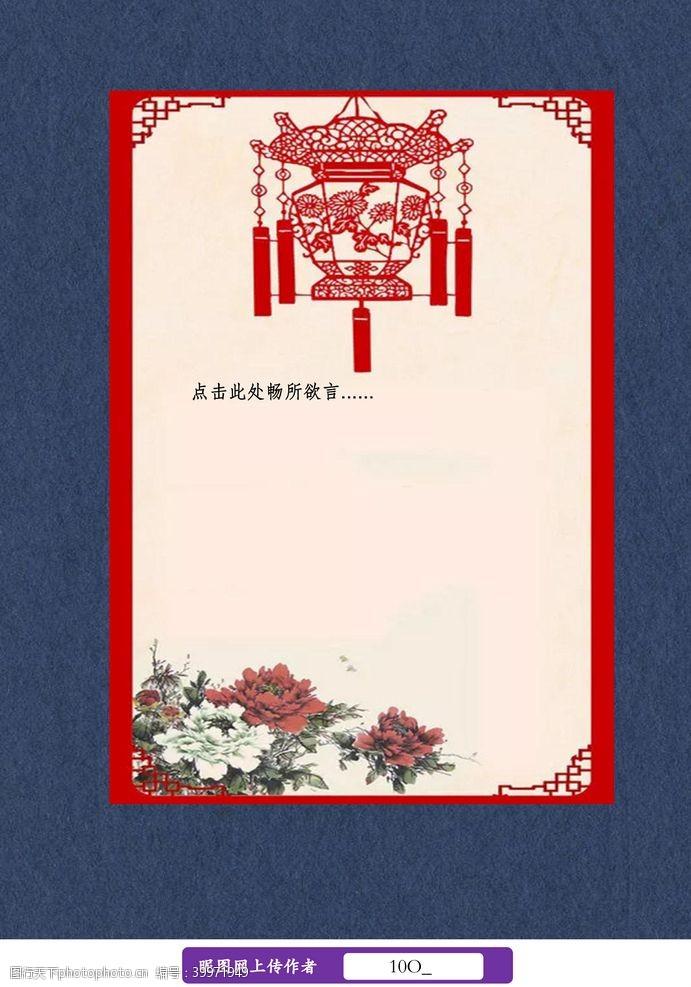 清新中国红灯笼信纸图片