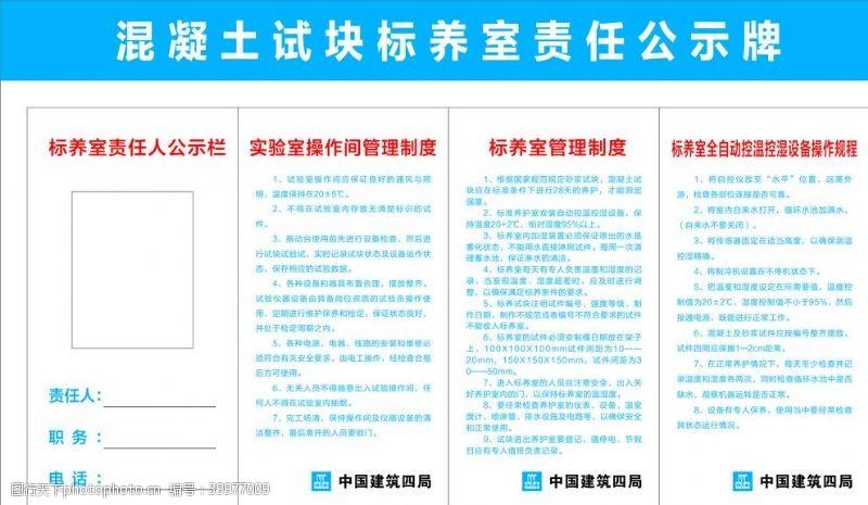 加工中国建筑混凝土标养牌图片