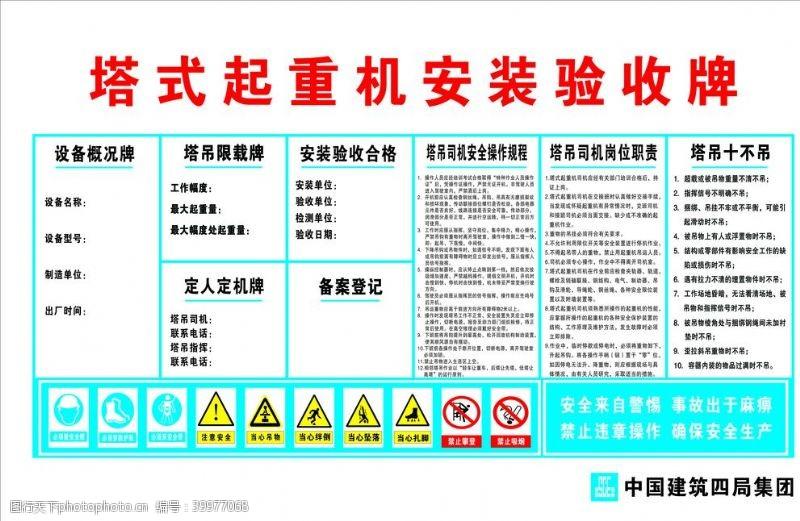 加工中国建筑塔吊验收牌图片