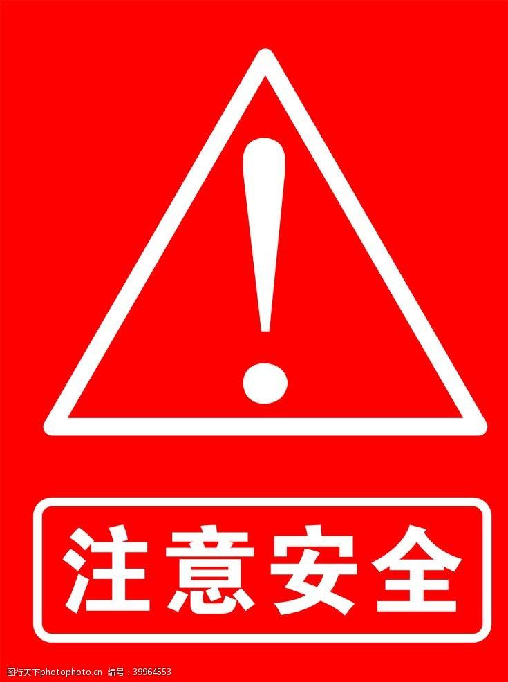 公共标识标志注意安全图片