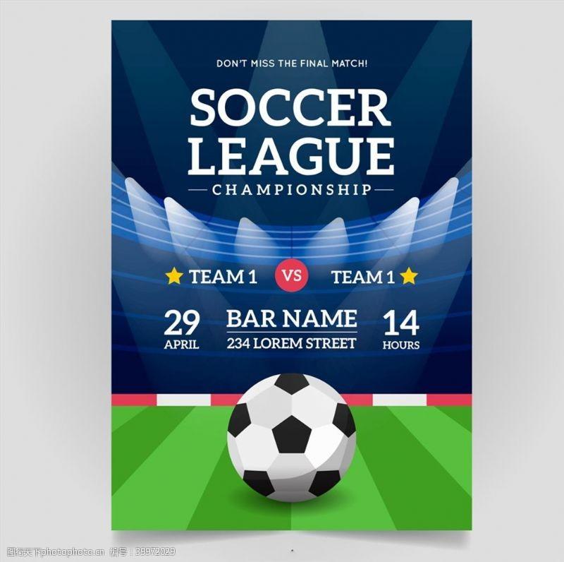 绿色足球比赛海报图片