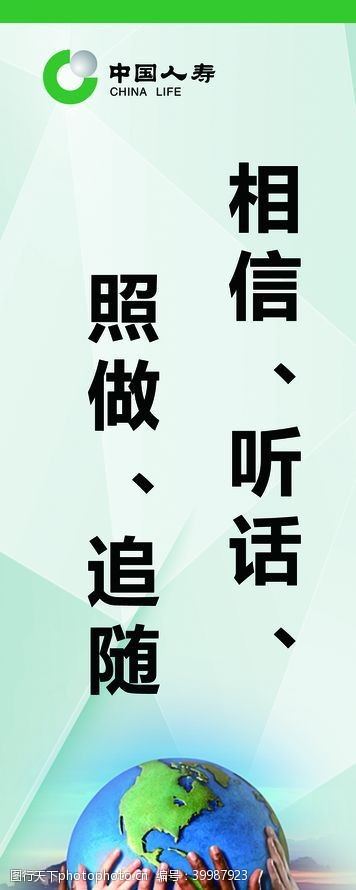中国人寿保险语录图片
