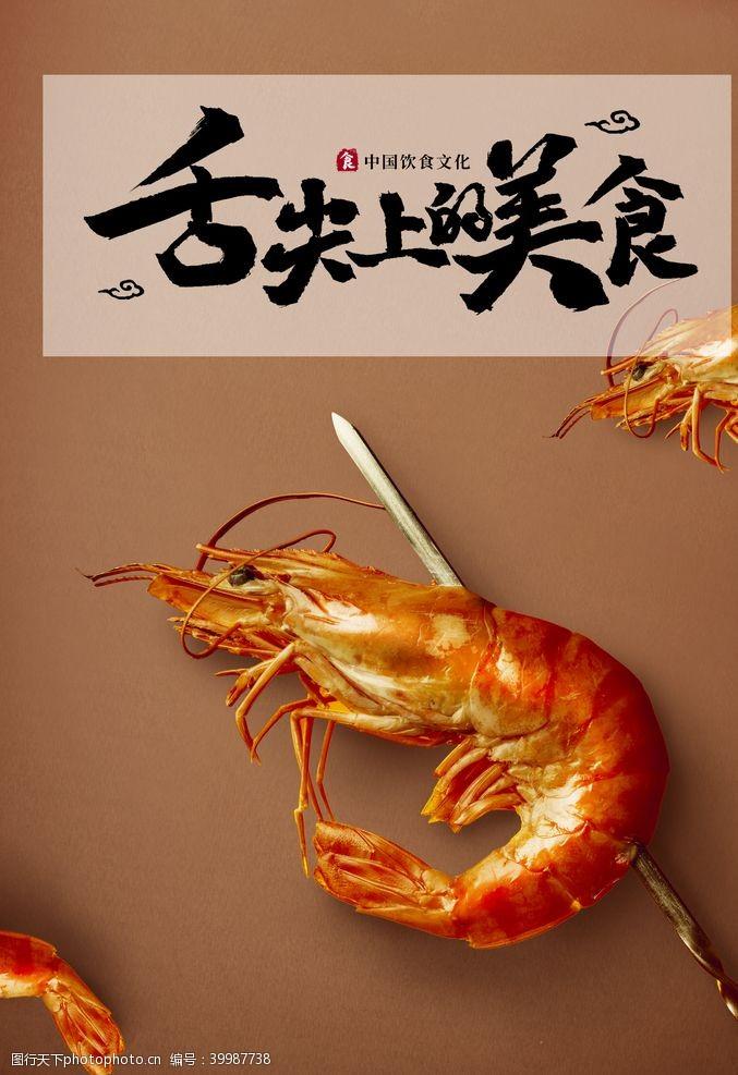 餐饮海报餐饮美食图片