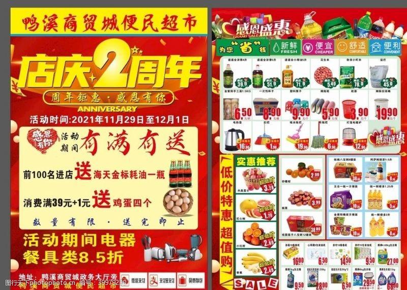 超市彩页超市传单图片