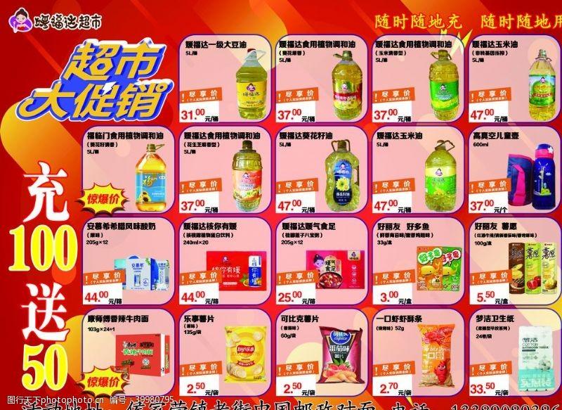 促销宣传超市促销彩页图片