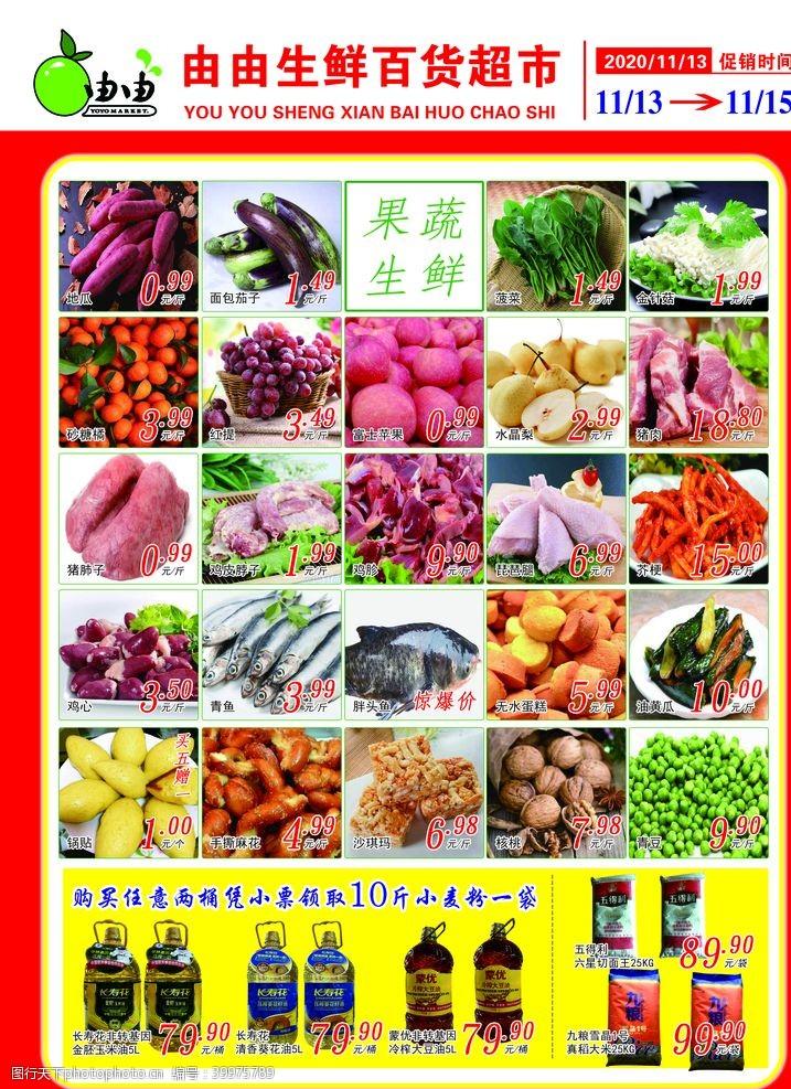 超市单页海报图片