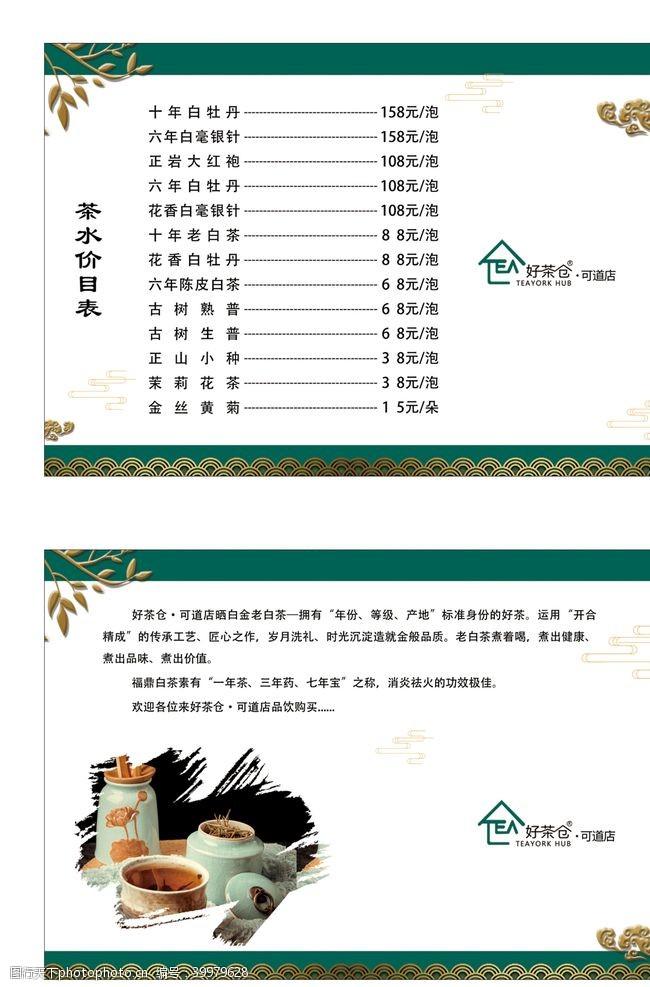 版面海报茶叶价目表桌牌图片