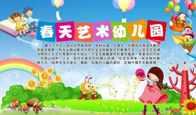 幼儿园单页春天艺术幼儿园简介图片