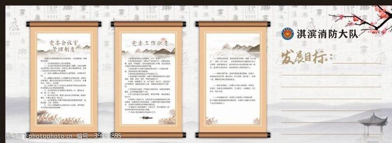 党徽党委会议室制度图片