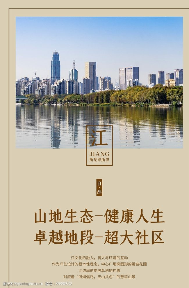 地产宣传单地产海报图片