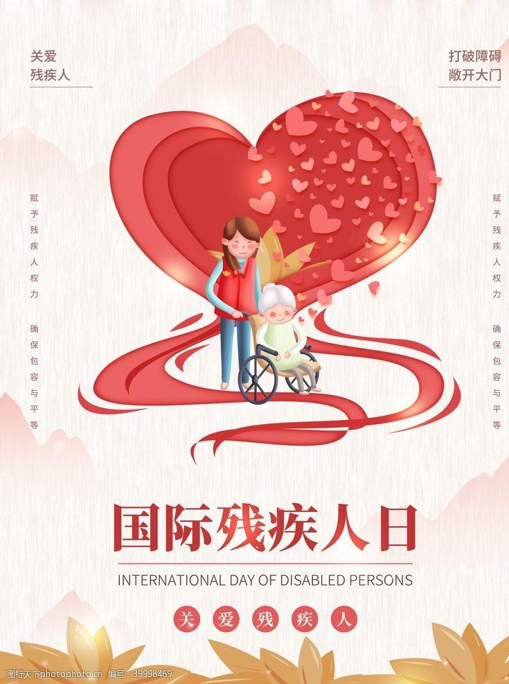 爱心卡国际残疾人日图片
