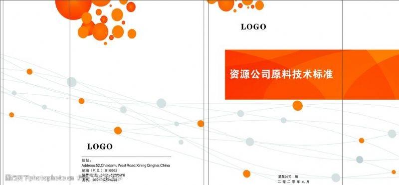 公司封面画册封面图片