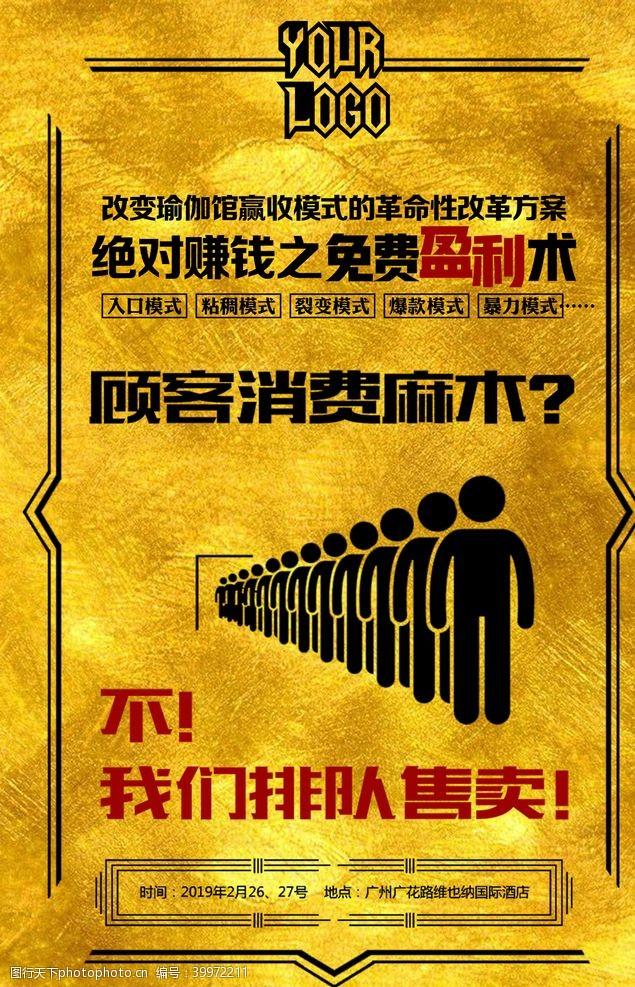小清新海报会销海报图片