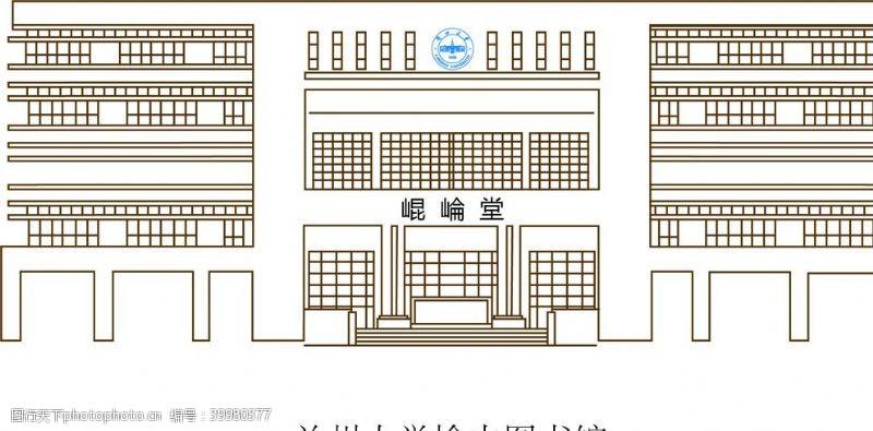 建筑线稿兰州大学昆仑堂榆中图书馆图片