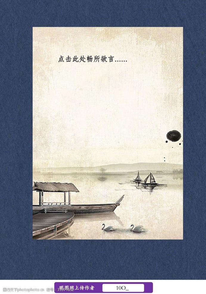 清新流水小船信纸书信图片