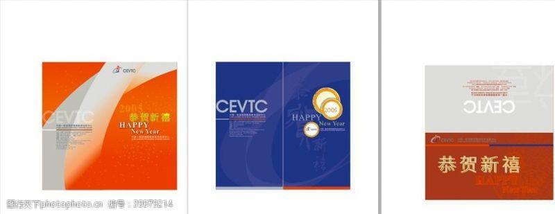邀请函企业贺卡设计图片