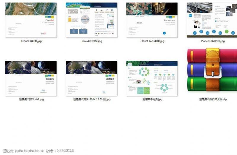 杂志设计企业画册图片