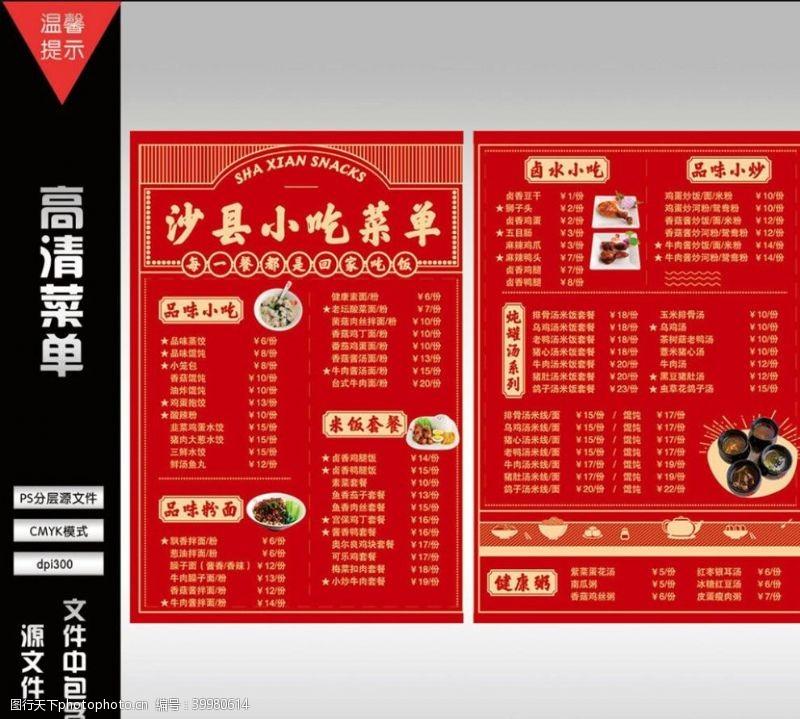炒粉沙县小吃菜单图片