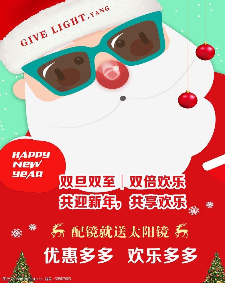 圣诞节圣诞海报图片