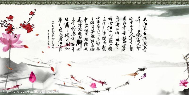 新中式手绘图片