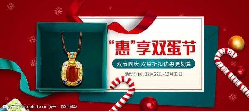 圣诞节双旦促销banner图片