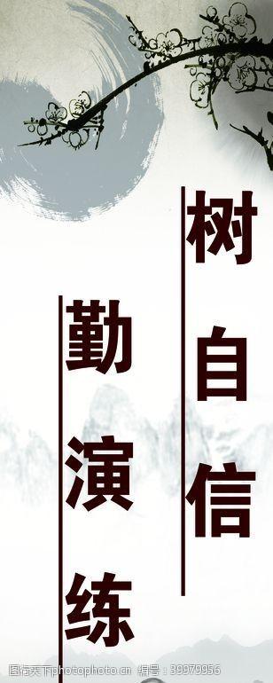 水墨画树自信勤演练图片