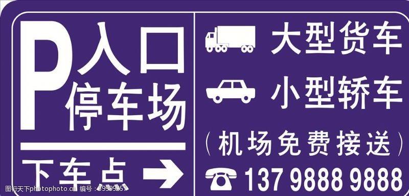 停车场指示停车场入口机场免费接送图片