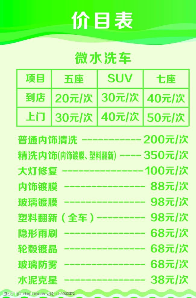 写真模板洗车价格表图片