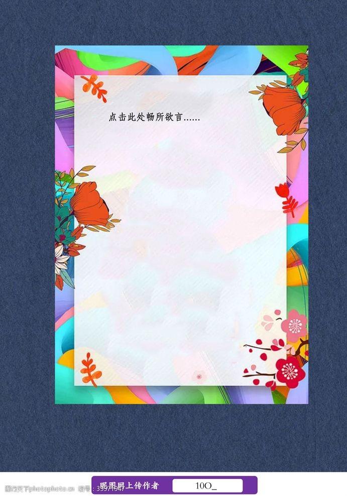 清新艳丽色彩边框信纸图片