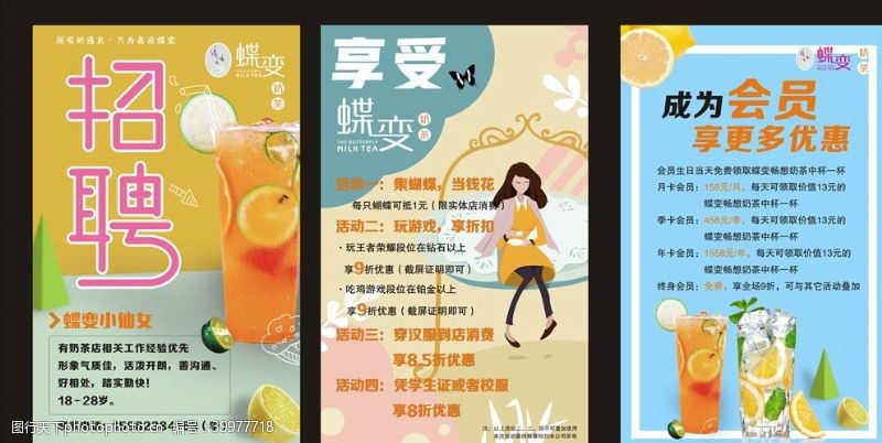 夏日海报饮品店海报图片
