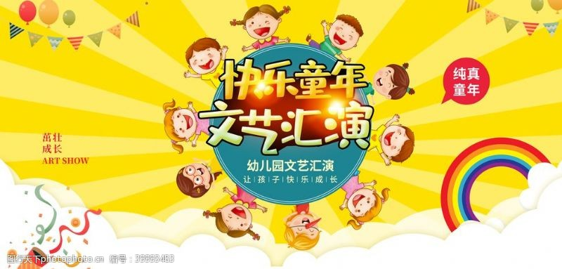 幼儿园文艺汇演展板图片