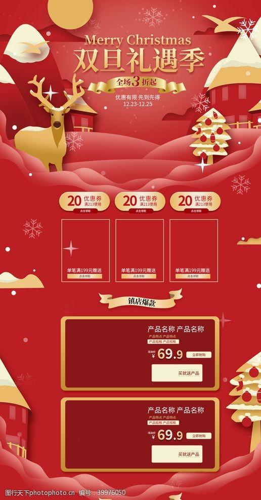 店铺模板元旦圣诞店铺首页装修模板图片