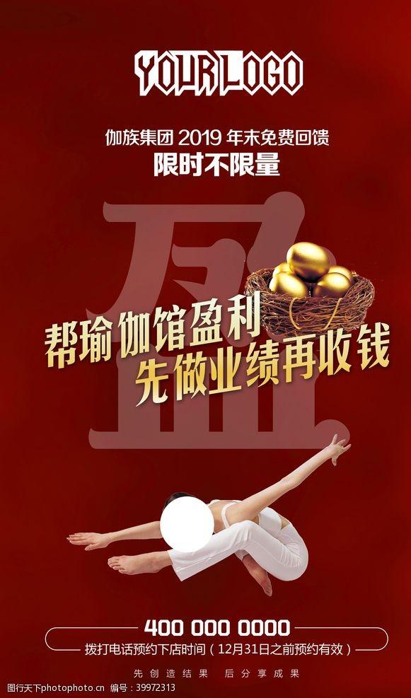小清新海报瑜伽馆运营海报图片