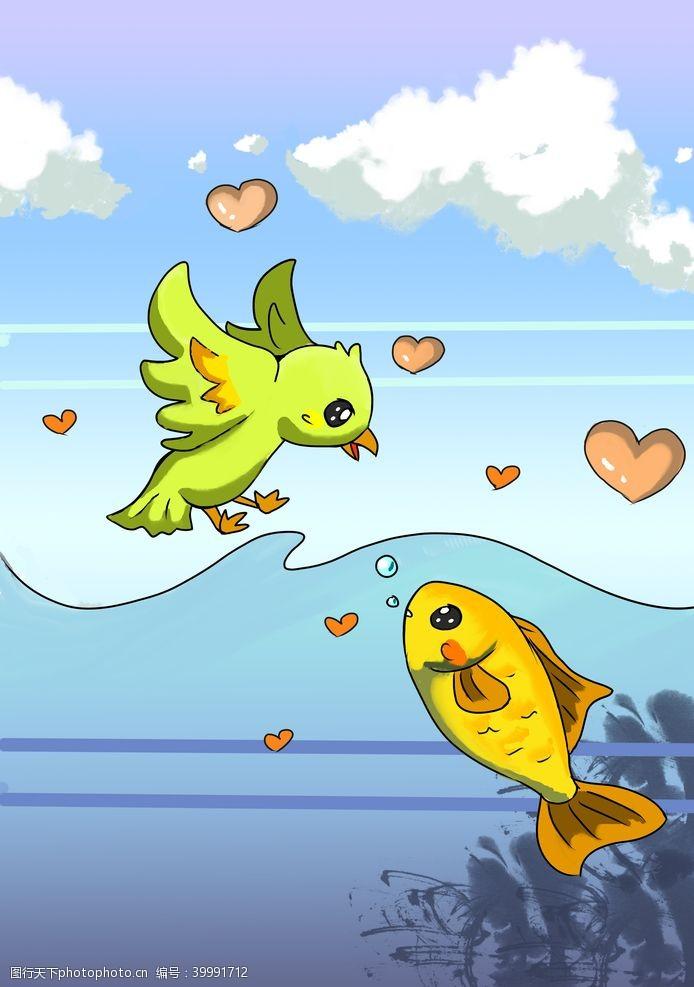 矢量插画鱼和鸟的倾诉插画图片
