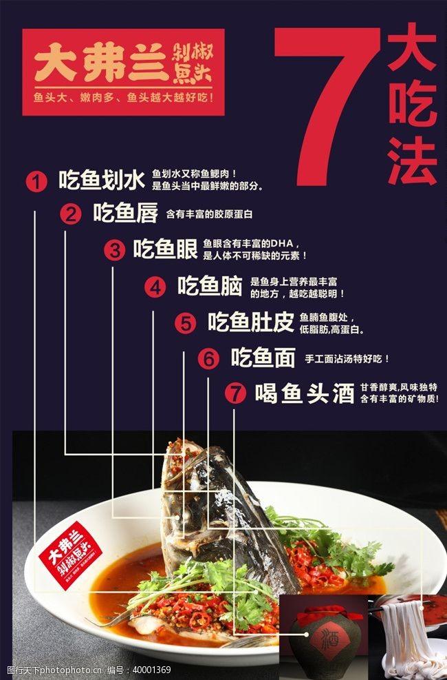 嫩肉鱼肉吃法海报图片