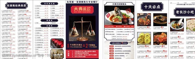 嫩肉鱼头点菜单图片