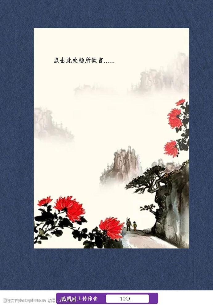 清新中国风山水画信纸书信图片