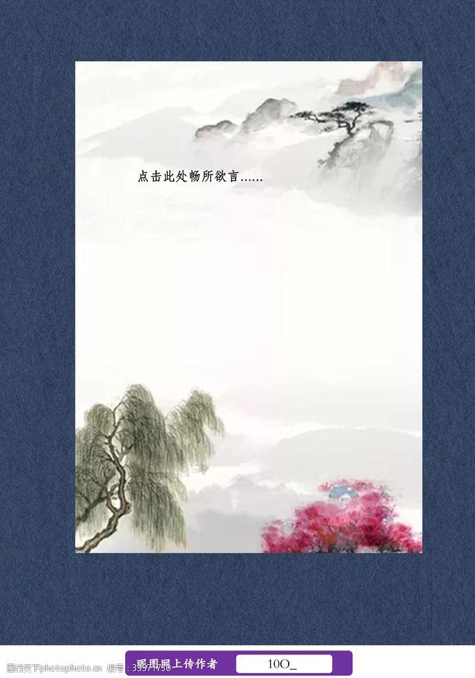 清新中国风山水画信纸图片