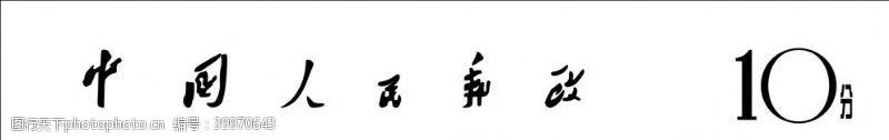 邮票中国邮政字图片