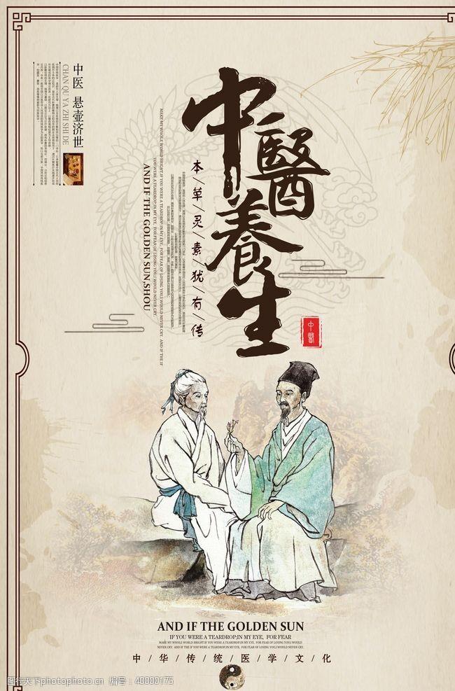 中医海报图片