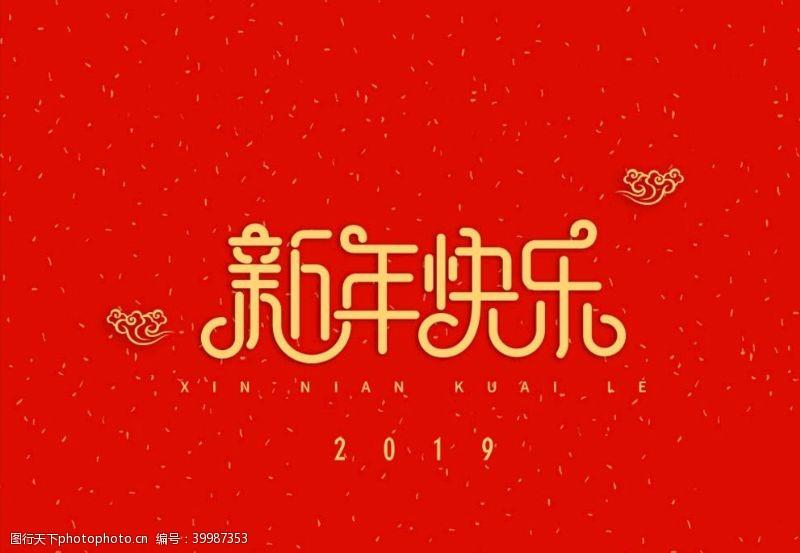 新年字体设计图片