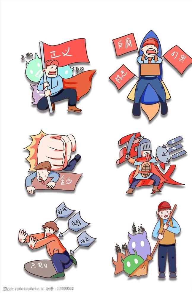 矢量人物卡通人物素材图片
