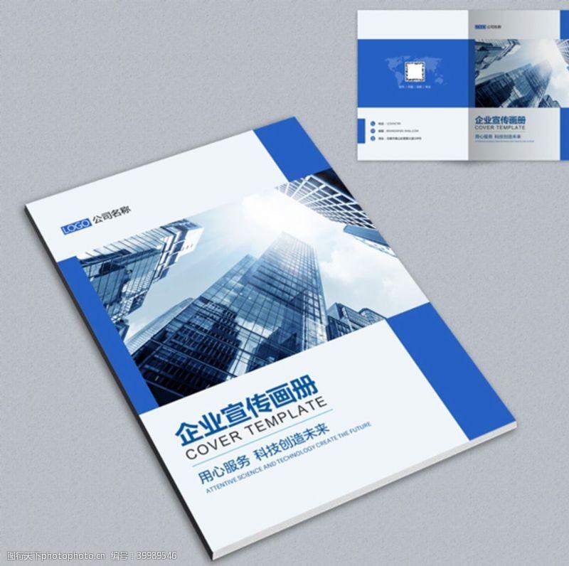 企业画册封面企业宣传册封面设计图片