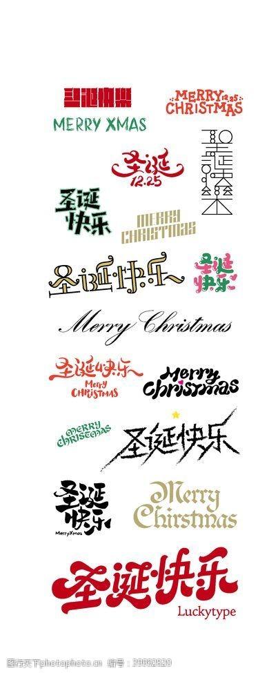 圣诞快乐主题字素材图片