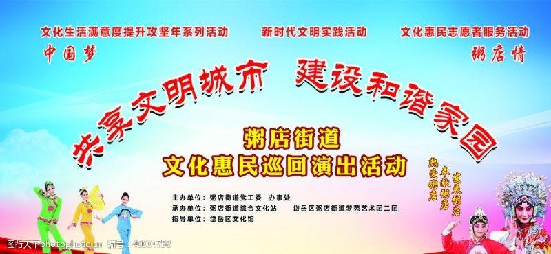 文化惠民演出背景图片