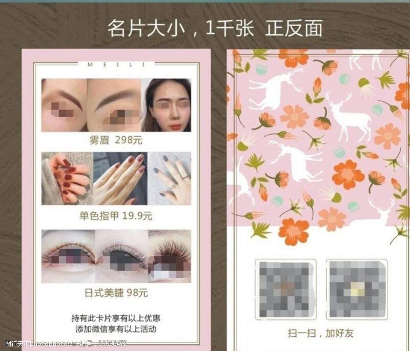 美容机构纹绣名片图片