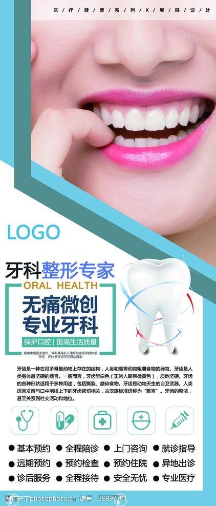 隆鼻牙齿整形专家图片