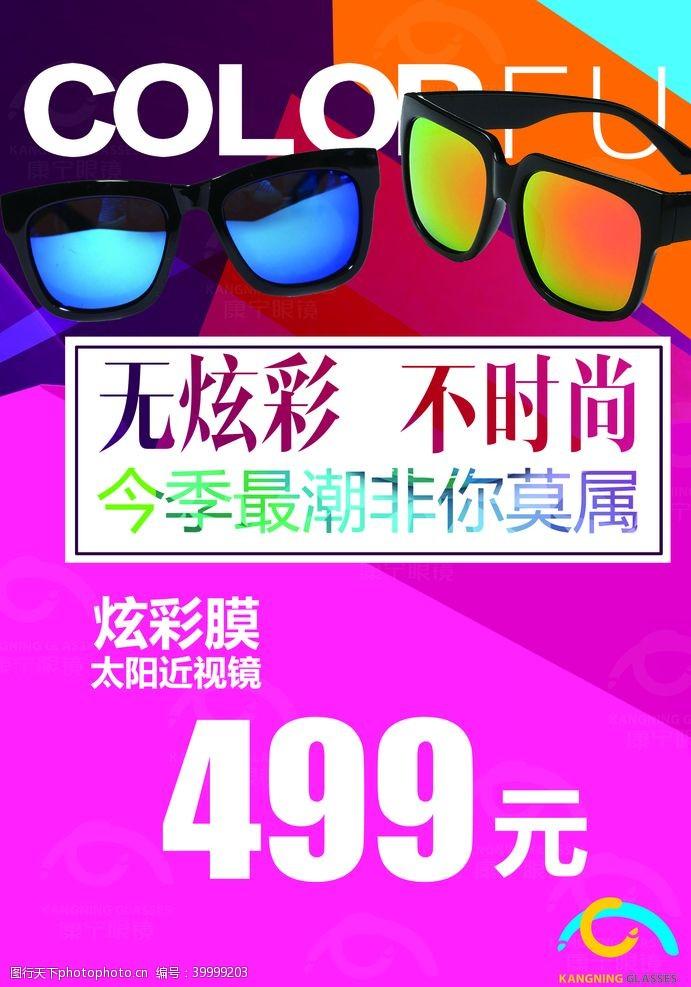 太阳镜眼镜店广告单图片