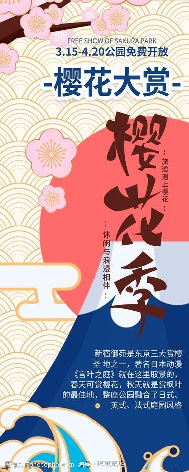 樱花季樱花大赏图片